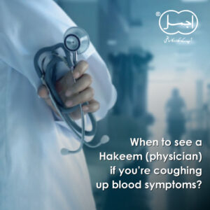 when to see a hakeem